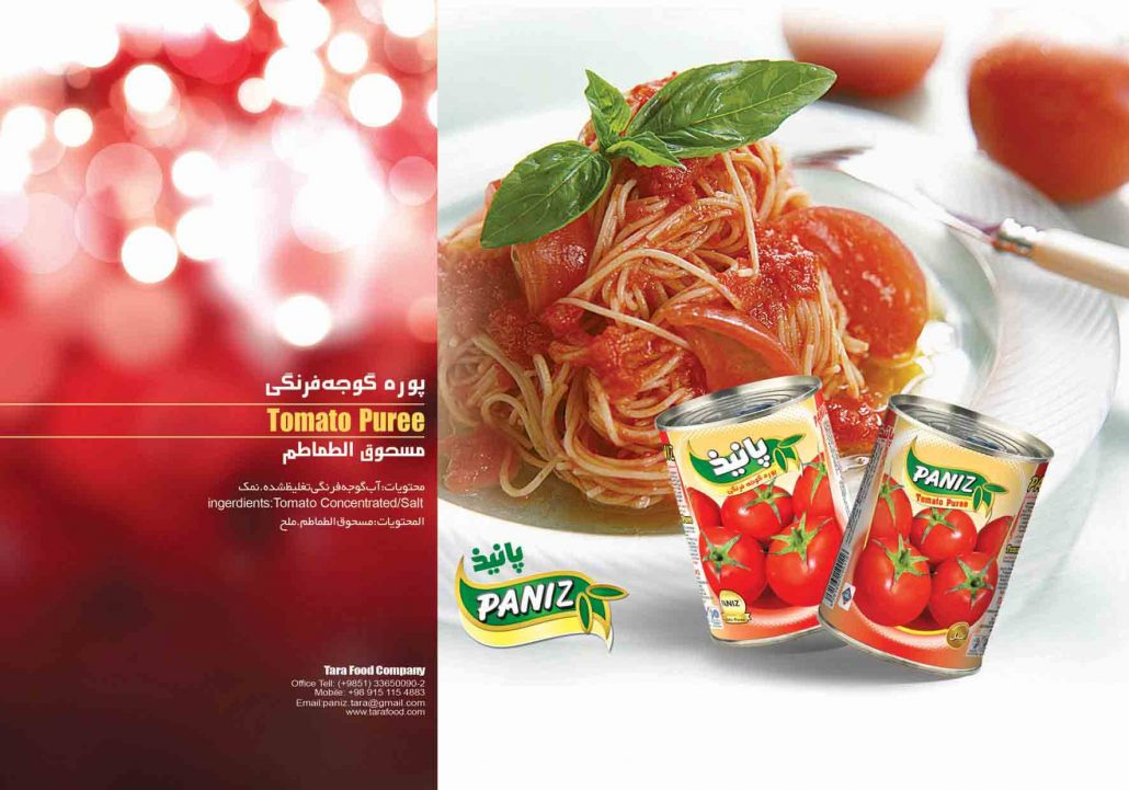 http://tarafood.com/wp-content/uploads/2017/09/tomato-paniz-1030x721.jpg