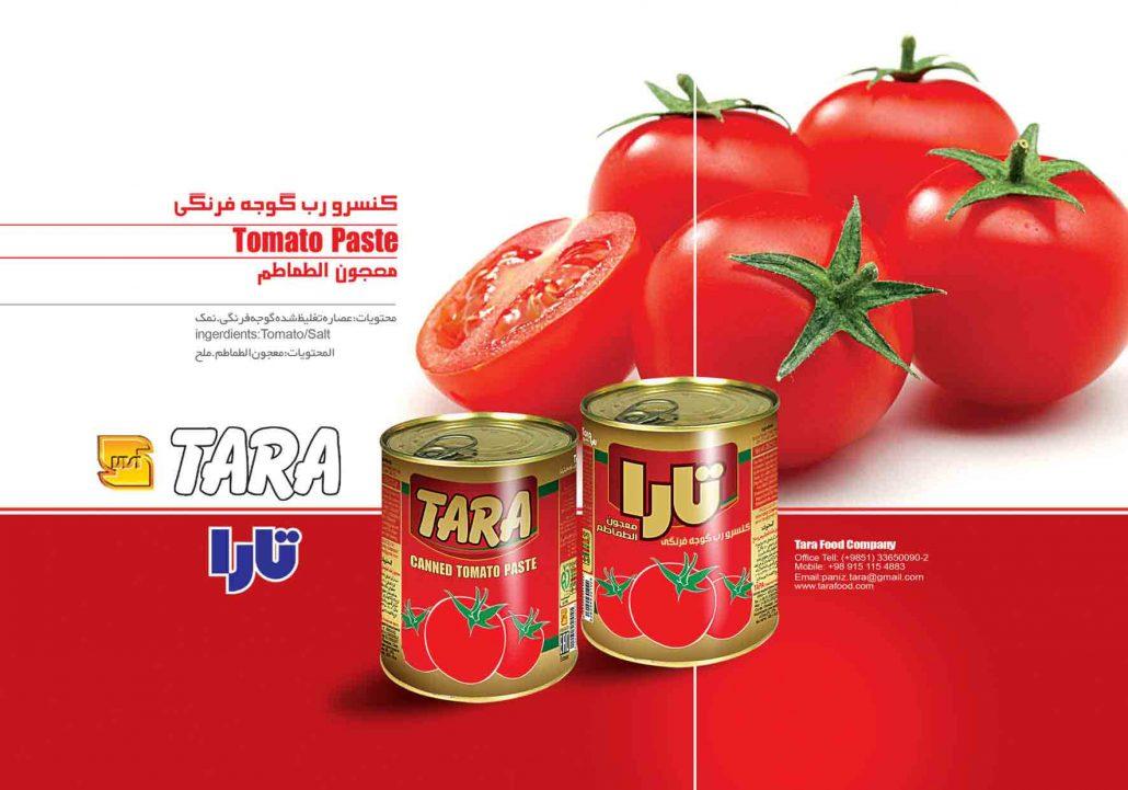 http://tarafood.com/wp-content/uploads/2017/09/tomato-tara-2-1030x721.jpg